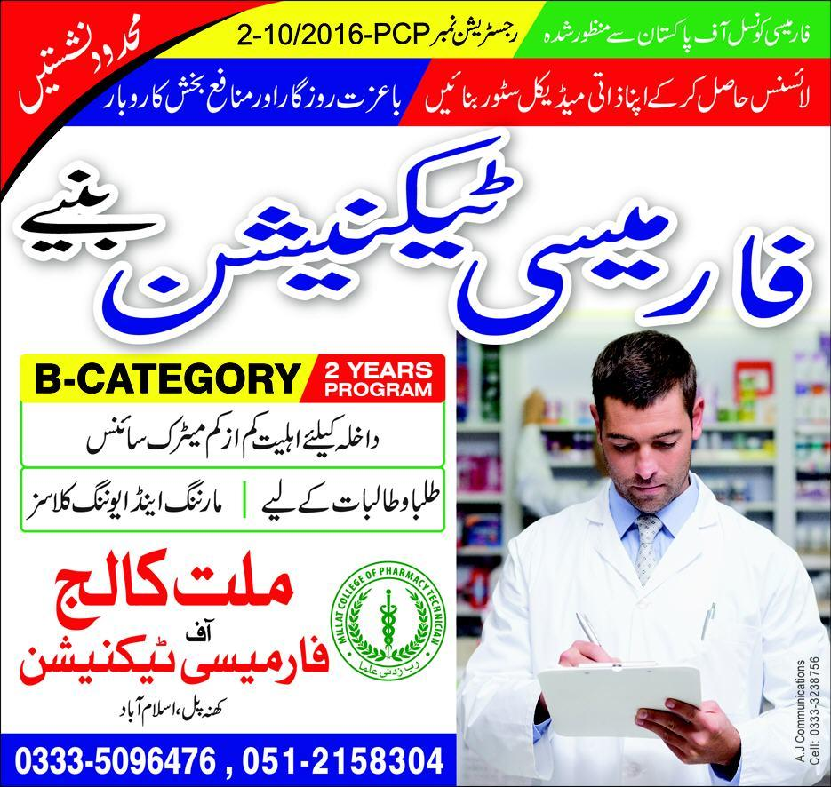 Milat College of Pharmacy Technician Admission 2019