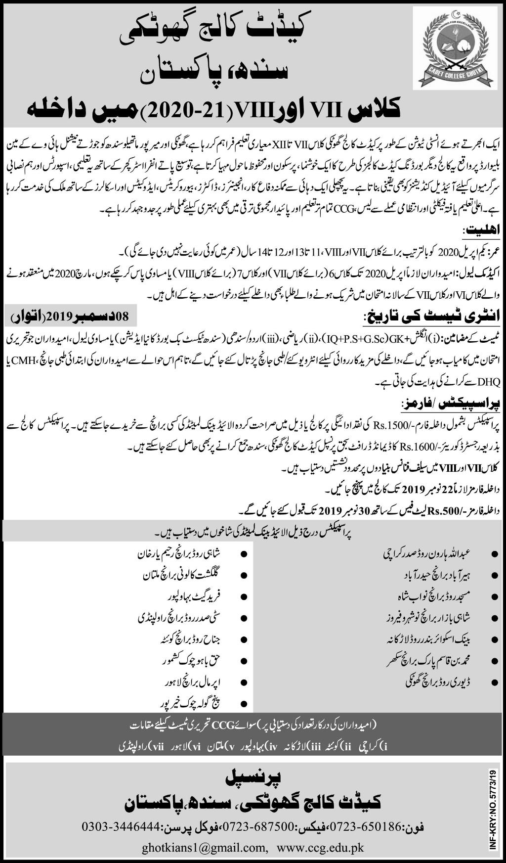 Cadet College Ghotki Class 7th & 8th Admission 2020-21