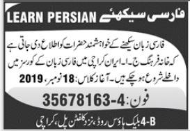 Iranian Cultural Centre Karachi Persian Language Admission