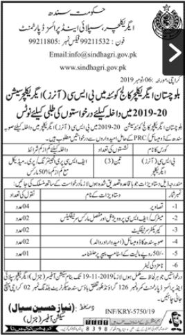 Agriculture,Supply & prices Department BSC Admission 2019