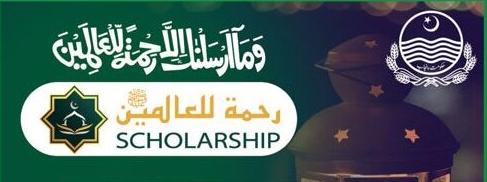 Rehmatul Lil Alameen HSSC & Bachelor Scholarships 2021